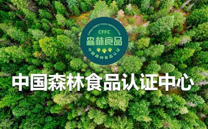 《中国森林食品认证管理办法》