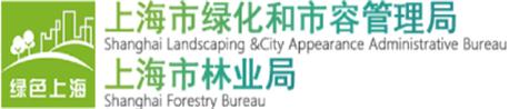 上海市林业局