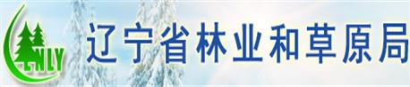 辽宁省林业和草原局