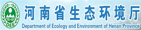 河南省生态环境厅