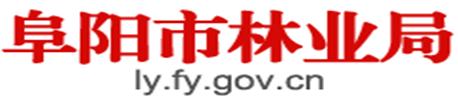 阜阳市林业局