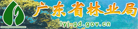 广东省林业局