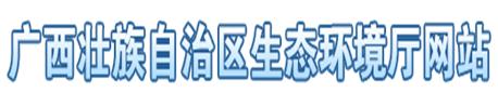 广西壮族自治区生态环境厅