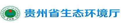 贵州生态环境厅