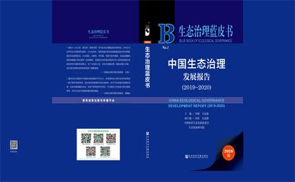 《生态治理蓝皮书:中国生态治理发展报告(2019-2020)》即将发布