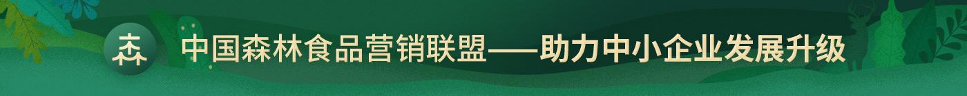 中国森林食品营销联盟——助力中小企业发展升级
