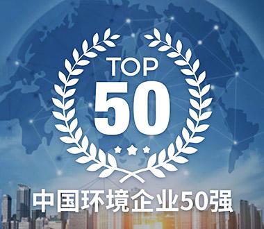 中国环境企业50强榜单